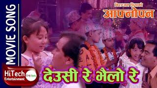 Deusi Re Bhaili Re | Nepali Movie Aafnopan Song | Deepak Shrestha Rajesh Hamal | Niruta Singh