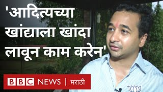 विधानसभा निवडणूक: नितेश राणे शिवसेनेविरूद्ध बोलणार नाहीत | BJP's Nitesh Rane on Aaditya Thackeray
