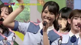 TIF 2019 live 乃木坂46 4期生 日向坂46 ドレミソラシド ライブ