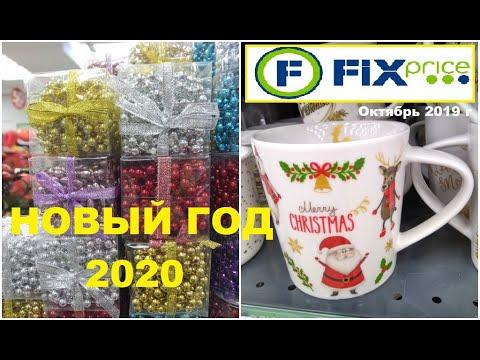 🌈 Фикс прайс, Fix Price 🌈 НОВЫЙ ГОД 2020 - Октябрь 2019