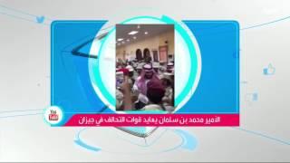 تفاعلكم : الأمير محمد بن سلمان يعايد قوات التحالف في جيزان