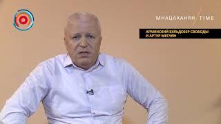 Мнацаканян/Time: Армянский бульдозер свободы и Артур Месчян