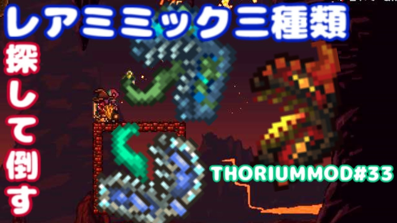 50+ グレア Terraria ミミック - 最新のHDゲームコレクション
