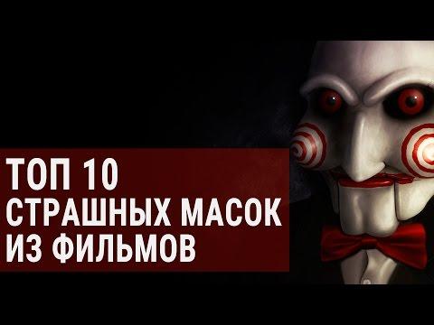 Топ 10 самых страшных масок в кино