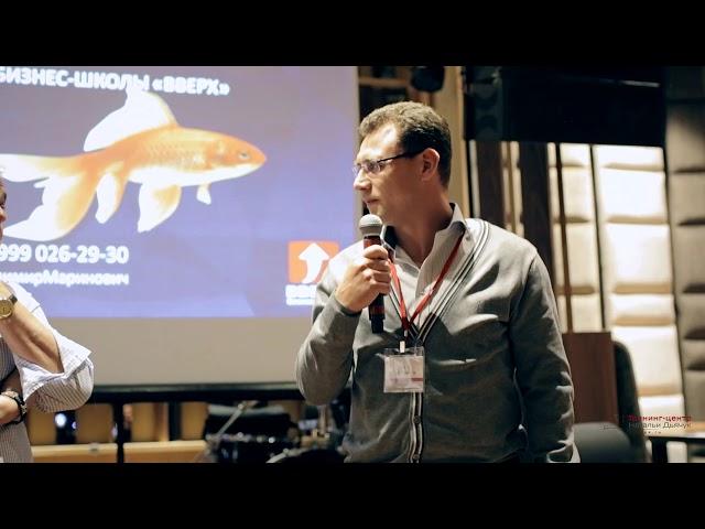 Отзыв о мастер-классе В.Мариновича от предпринимателя Дениса Счастливцева, г.Красноярск.