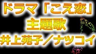 ドラマ「こえ恋」主題歌!井上苑子/ナツコイ―ドラマ「こえ恋」主題歌の...