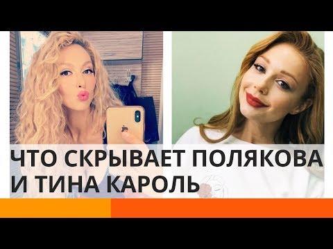 Секрет звезд раскрыт: Оля Полякова и Тина Кароль носять парики?!