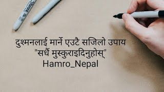 Motivation quotes part-4|Nepali Quotes | मन छुने लाईन हरु |Heart Touching Nepali Quotes|hamro Nepal