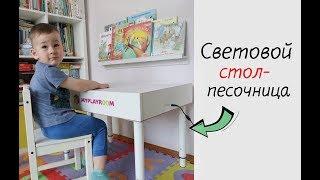 Световой стол-песочница // Как играть со световым столом myplayroom