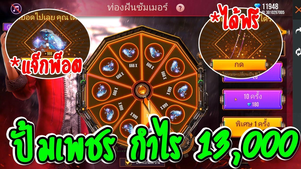 แจกโค้ดสปินฟรี [1000สปิน] เกม Coin Master