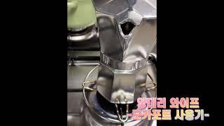 양대리 와이프 - 모카포트로 커피 내리기