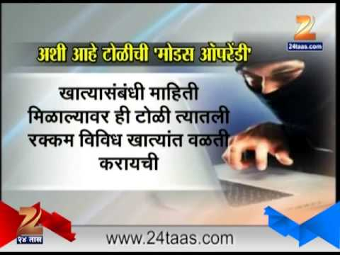 Bank Fraud cases in nagpur