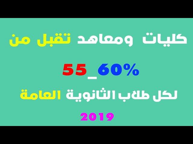 كليات ومعاهد تقبل من 55 ل 66 للثانوي العام 2019 Youtube
