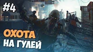 Fallout 4 прохождение на русском - ОХОТА НА ГУЛЕЙ - Часть 4