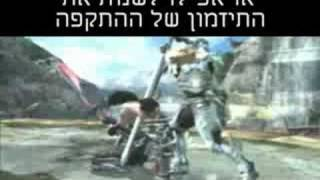 Getting ready for SC4: The Basics of Soul Calibur (hebrew)