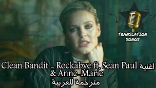 اغنية Clean Bandit - Rockabye ft. Sean Paul & Anne-Marie مترجمة للعربية Video