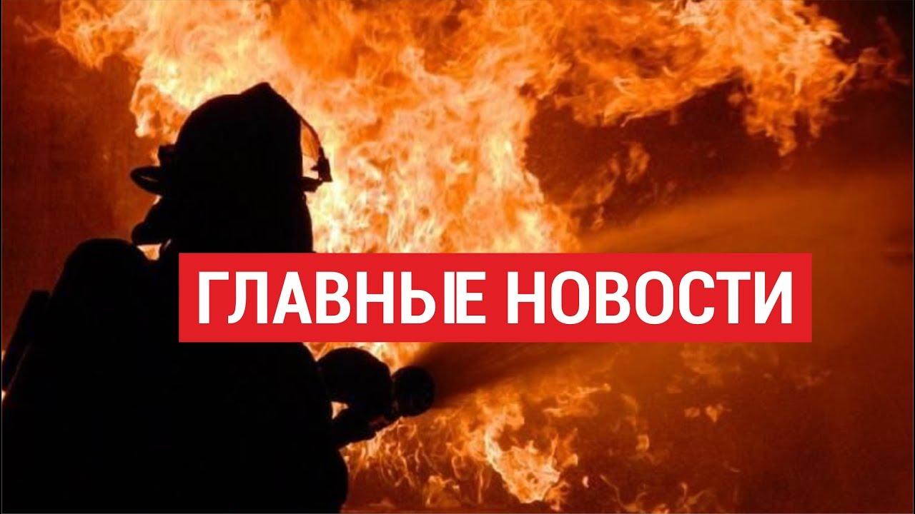 Новости Казахстана. Выпуск от 04.02.19