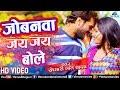Khesari Lal Yadav का 2018 का सबसे हिट गाना - जोबनवा जय जय बोले - Latest Bhojpuri Holi Song