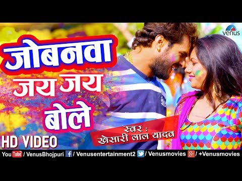Khesari Lal Yadav का सबसे हिट हाेली Song | Jobanwa Jai Jai Bole | VIDEO | Latest Bhojpuri Holi Song