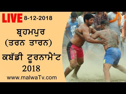 BRAHMPUR (Tarn Taran) KABADDI TOURNAMENT - 2018 || LIVE STREAMED VIDEO