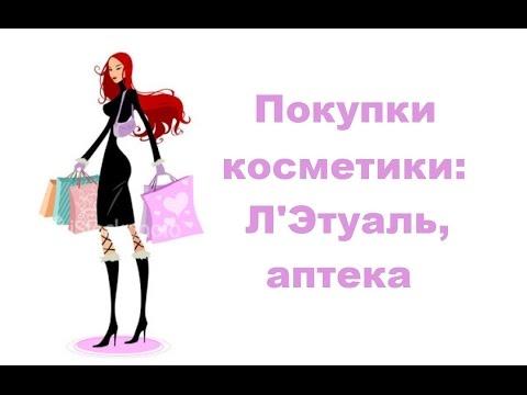 Покупки косметики : Аптека, ЛЭтуаль
