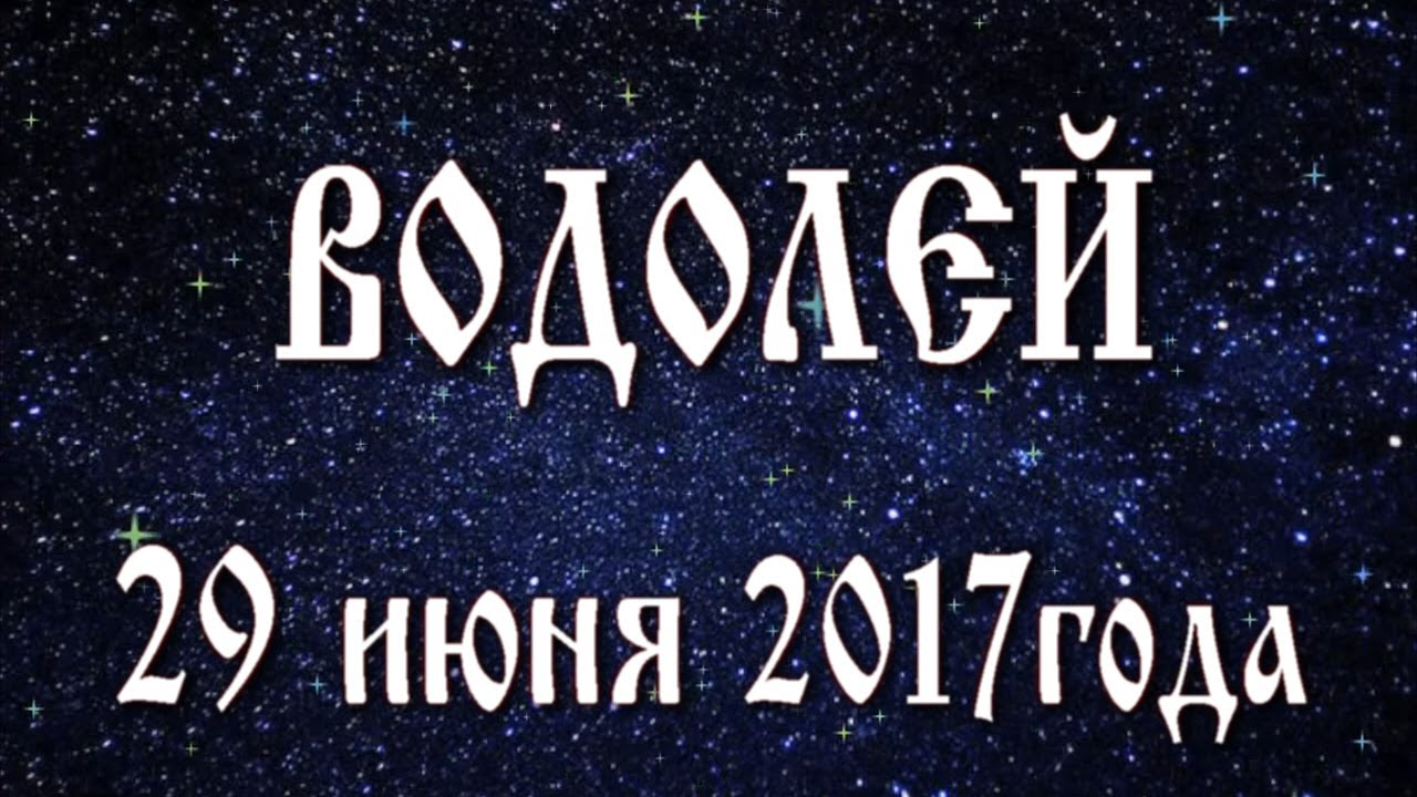 гороскоп на 29 июня 2017