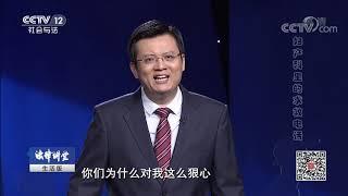 《法律讲堂(生活版)》 20191012 妇产科里的求救电话| CCTV社会与法