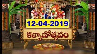 శ్రీవారి కల్యాణోత్సవం | Srivari Kalyanotsavam | 12-04-19 | SVBC TTD