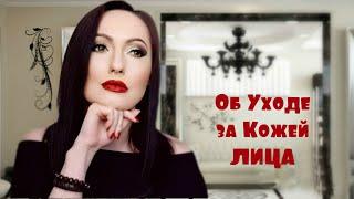 МОИ Принципы Ухода за Кожей Лица с FABERLIC НатальяПетрова