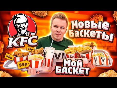 Мой Баскет в KFC! / Купил все НОВОЕ МЕНЮ КФС / Проверка Рекламы