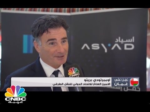 CNBC Arabia – IRU World Congress coming to Oman in 2018 (Arabic)