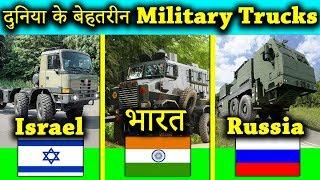 किसी भी युद्ध को जीता सकते हैं ये Amazing Military Trucks , Top 10 BEST Military Trucks