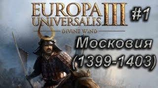 Европа 3 Московия (1399 - 1403 гг.) #1    Альтернативная история Мира
