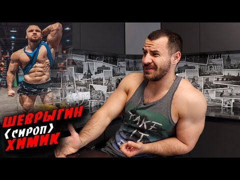 Максим Шеврыгин ХИМИК ! РАЗОБЛАЧЕНИЕ !