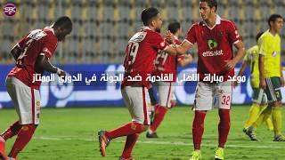 موعد مباراة الأهلي القادمة ضد الجونة في الدوري الممتاز