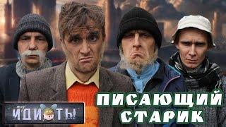 Шоу «Идиоты» - Писающий старик