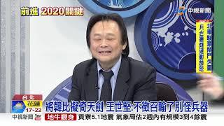 真韓粉!王世堅8字挺韓國瑜參選 來賓忍笑超痛苦│中視新聞 20190313