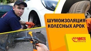 видео Шумоизоляция автомобиля своими руками: инструкция