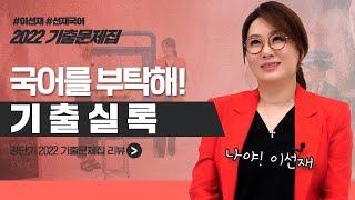 드디어 나왔다!! 2022 기출실록! 😍초시생 국어를 부탁해✌ 선재 쌤과 패널과의 캐미!! feat 이선재