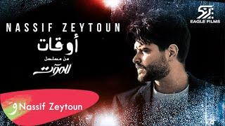 Nassif Zeytoun - Aw'at [Till Death Series] (2021) / [مسلسل للموت] ناصيف زيتون - أوقات