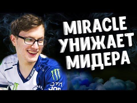 видео: МИРАКЛ НА ДК В ИГРЕ ДОТА 2 - miracle dragon knight dota 2