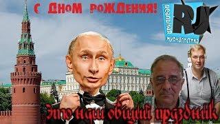 Путин. Рождение легенды.. С Дном Рождения, мистер президент! Гость: Ю.Гиммельфарб