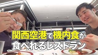 関西空港でファーストクラスの機内食が食べれるレストラン「レジェンド オブ コンコルド」