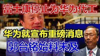 富士康停止为华为代工,华为就宣布重磅消息,郭台铭始料未及!