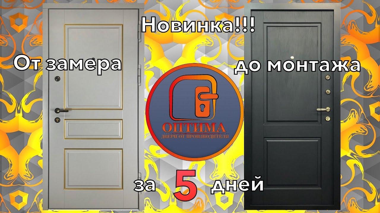 Входная дверь в квартиру с отделкой МФД эмаль. # ...