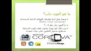 1  ما هو الفون جاب وما الفرق بين الفون جاب والكوردوفا   Phone Gap - Cordova
