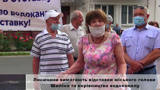 Ветераны Лисичанска возмущены отношением городского головы Шилина к проблемам водоканала