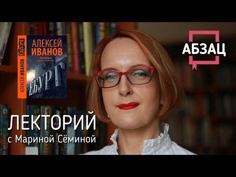 """Лекторий:  произведение Алексея ИВАНОВА """"Ёбург"""""""