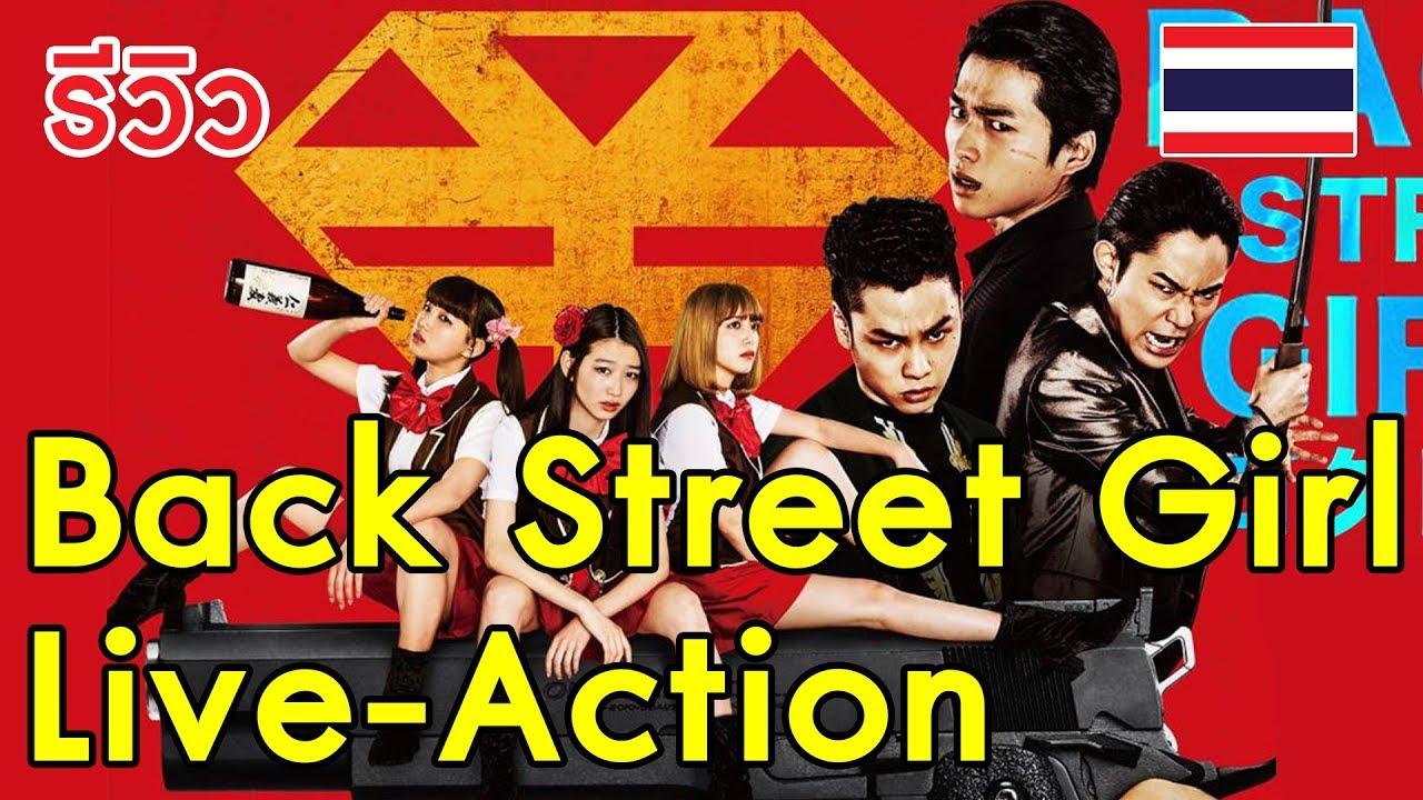 Photo of marlon wayans ภาพยนตร์และรายการโทรทัศน์ – [รีวิว] Back Street Girl ไอดอลสุดซ่า ปะป๊าสั่งลุย (live-action)