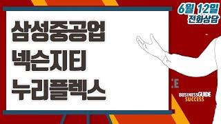 [이데일리TV 주식코치] 6월 12일 방송 - 삼성중공…